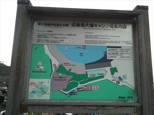 式根島2日目夜釣り (9)