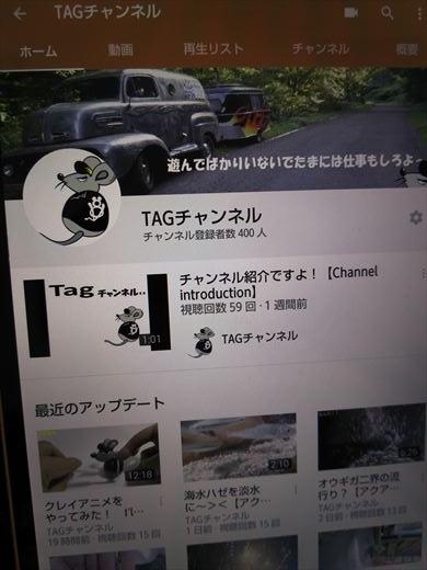 tagチャンネル (1)