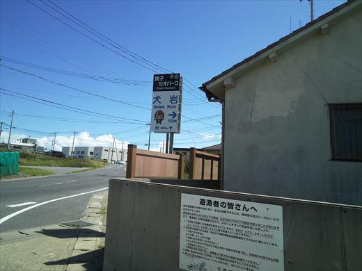 銚子へ釣りに行く (25)