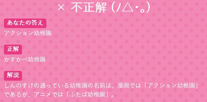 アニメクイズ20180810