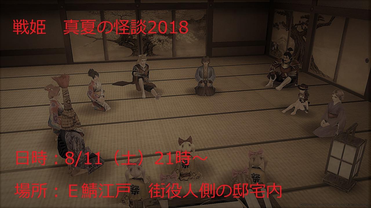 戦姫商会様 真夏の怪談2018