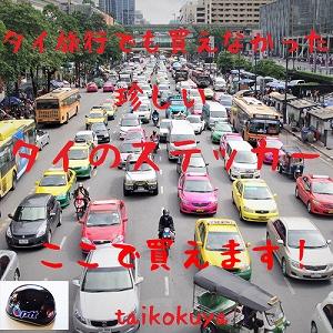 日本でタイでも手に入りにくいステッカー買えます!タイのお土産、スーツケース用にもピッタリ。タイ雑貨ネット通販泰国屋(たいこくや)楽天市場店ステッカーページ