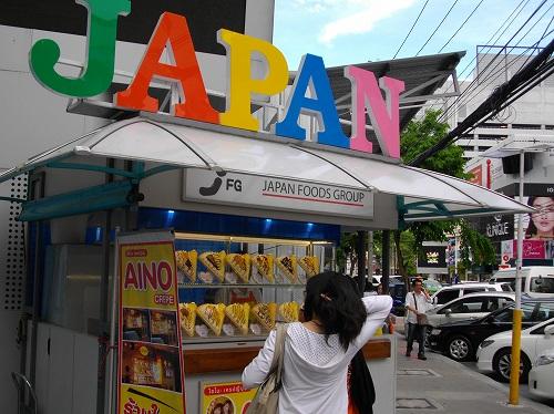 タイで見つけたジャパン・JAPAN・日本!