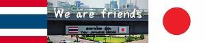 日本とタイはこれからも親友、特別な友人!タイ雑貨ネット通販泰国屋(たいこくや)公式ブログ