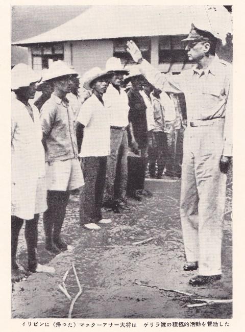フィリピンゲリラを督励するマッカーサー