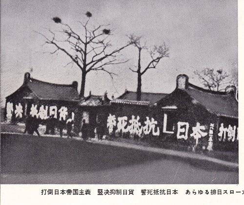 抗日2打倒日本帝国主義