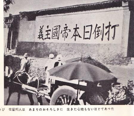 抗日3打倒日本帝国主義