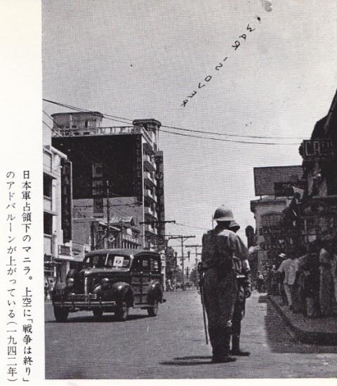 日本軍占領下のマニラ