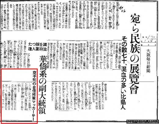 新聞記事マッカーサーゲリラ1