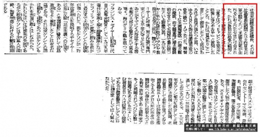 新聞記事マッカーサーゲリラ2