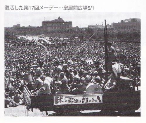 19460501第17回メーデー皇居前広場2