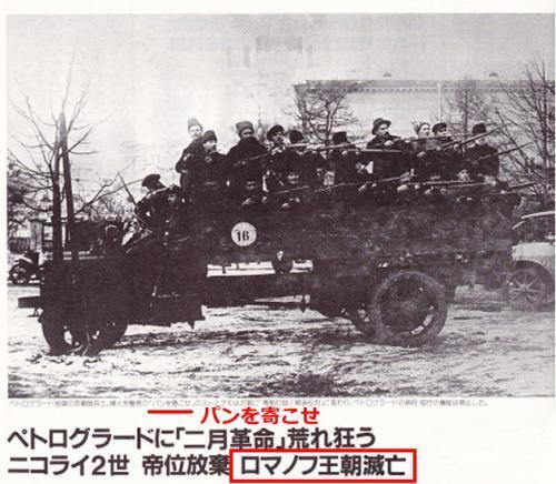 19170315ロシア革命パン寄こせ_2_2