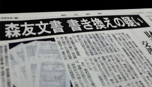 朝日新聞モリカケ2