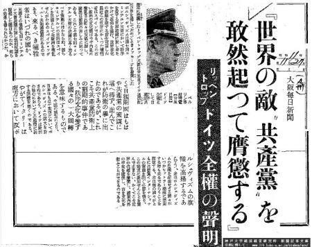 新聞記事ナチス