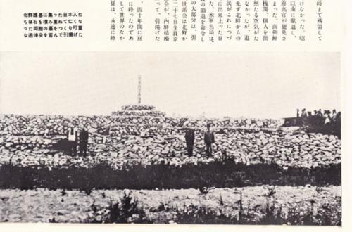 在鮮日本人居留民慰霊碑2