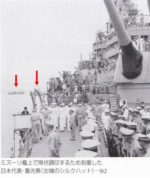 戦艦ミズーリ号上の重光葵