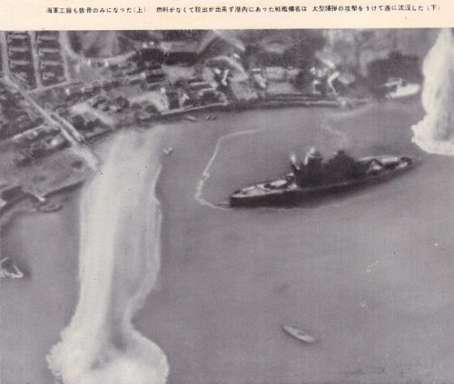 呉軍港榛名2