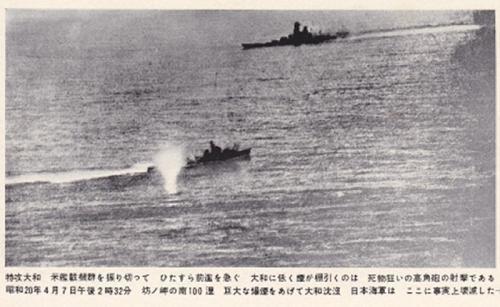 沖縄特攻大和米艦載機2
