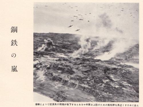 鋼鉄の嵐硫黄島2