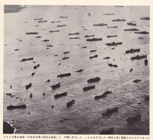 沖縄米軍来攻1400隻