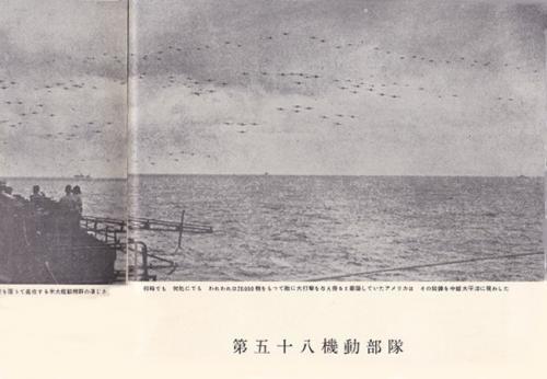 第58機動部隊艦載機群2