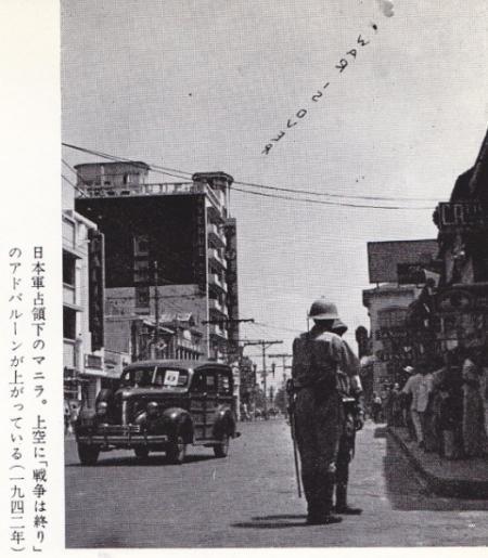 日本軍占領下のマニラ2