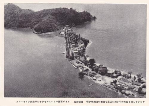 ニューギニアサラモア2
