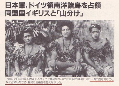 日本軍@サイパン島無血占領2