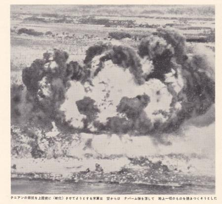 米軍@テニアン島空襲2