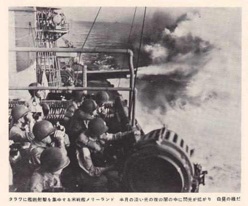 米軍@艦砲射撃タラワ