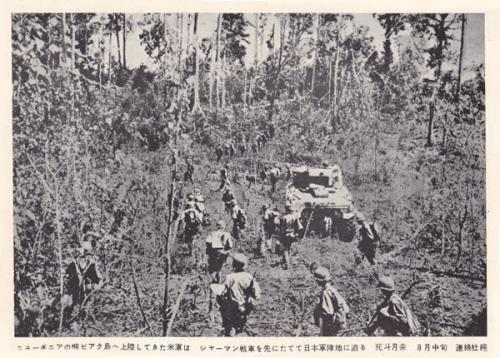 米軍@ニューギニア日本軍陣地2