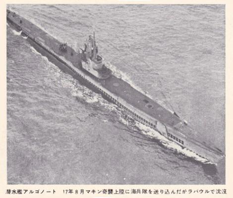 米潜水艦アルゴノート