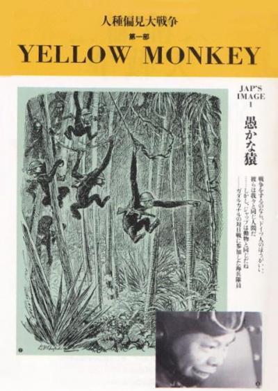 日本人は愚かな猿3