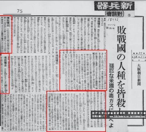 新聞記事撃沈機銃掃射
