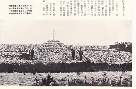 在鮮日本人慰霊碑