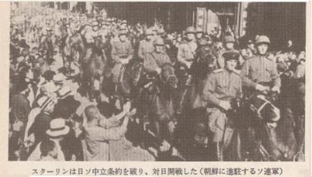 ソ連軍を拍手で迎える朝鮮人