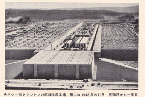 テネシー州クリントン原爆生産工場2_2