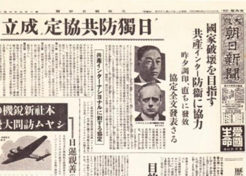 日独防共協定2