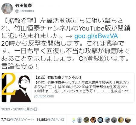 竹田恒泰氏ツイート2