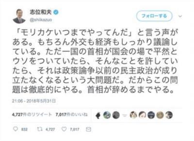 日本共産党志位さんツイート2