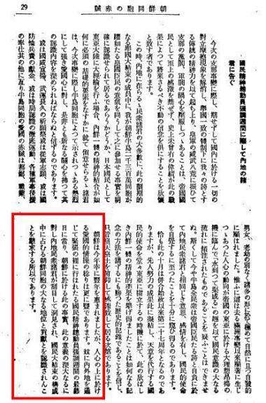 陸軍省日本政府総督府内地人啓蒙1_2