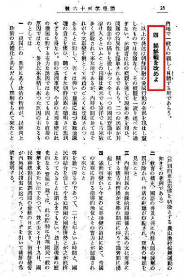 日本政府総督府朝鮮観を改めよ1_2