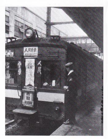 人民電車2