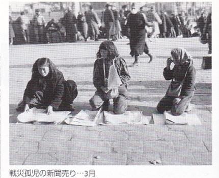 戦災孤児新聞売り2