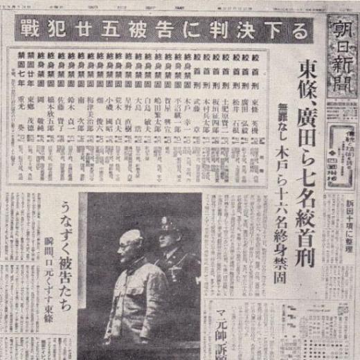 東京裁判朝日新聞2
