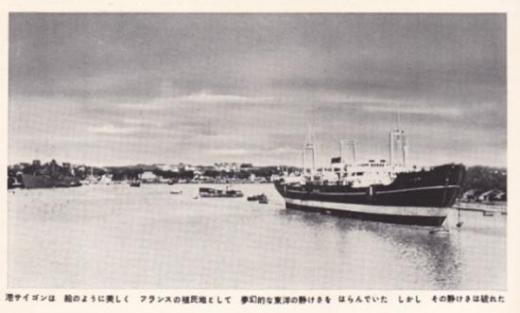 サイゴン港2