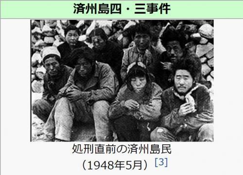 処刑直前の済州島民1948年5月2