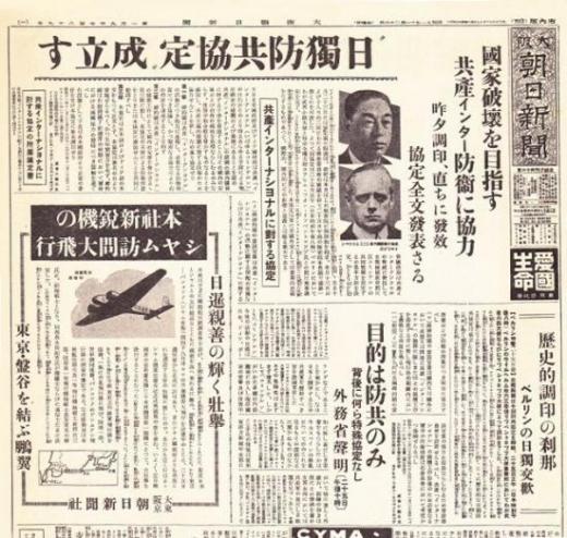 日独防共協定朝日新聞2