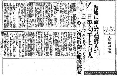 新聞記事内地に流込む朝鮮人2