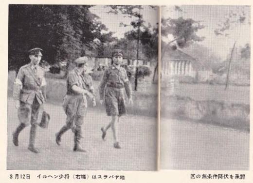 オランダ軍スラバヤ降伏3月2日2